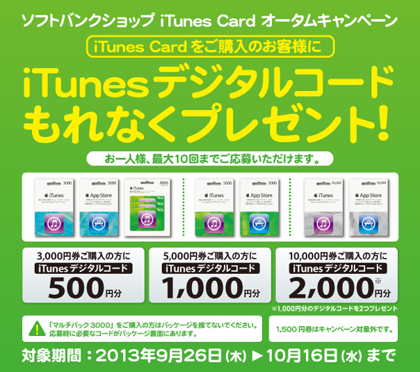 softbank_itune_sale_2013_09_0