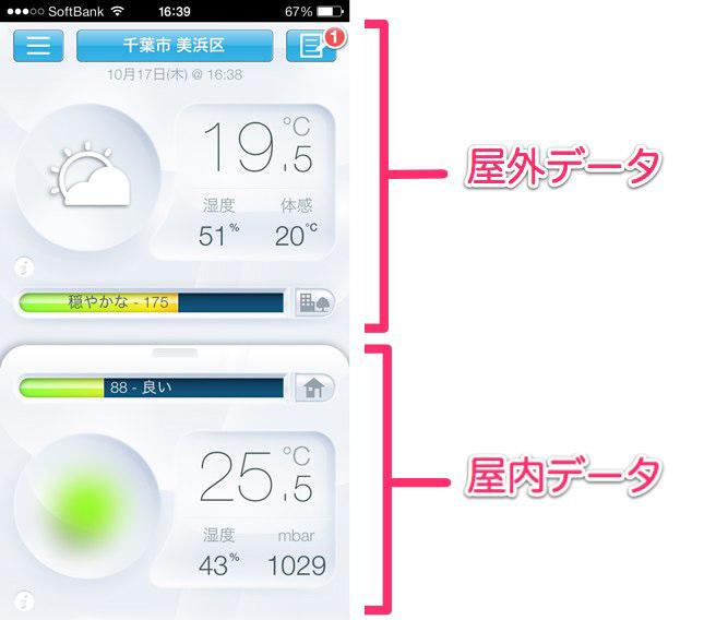 netatmo_weather_station_iphone_ipad_12