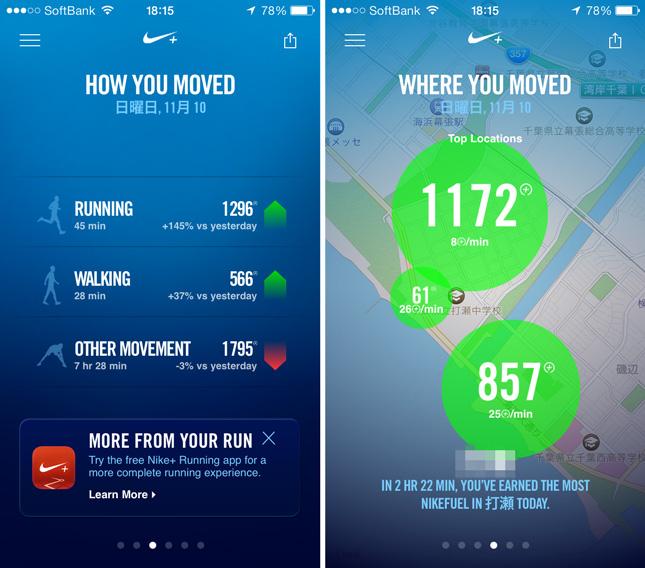 app_health_nike_plus_move_4