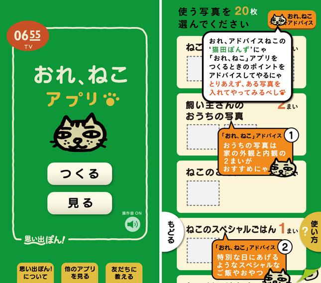 app_photo_ore_neko_1