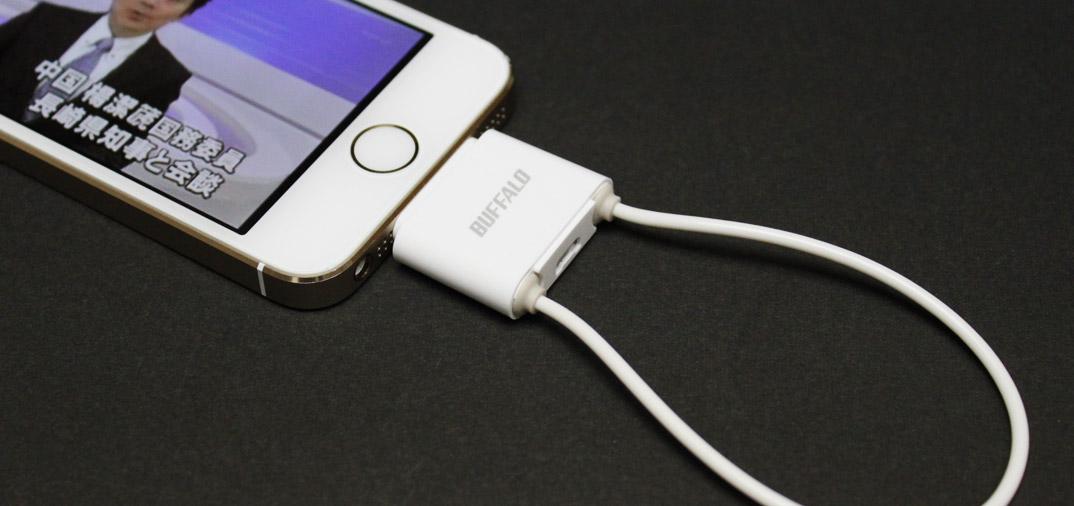 【レビュー】Lightningコネクタ対応:iPhone・iPad用ワンセグチューナー『ちょいテレi 1S,IPM110』