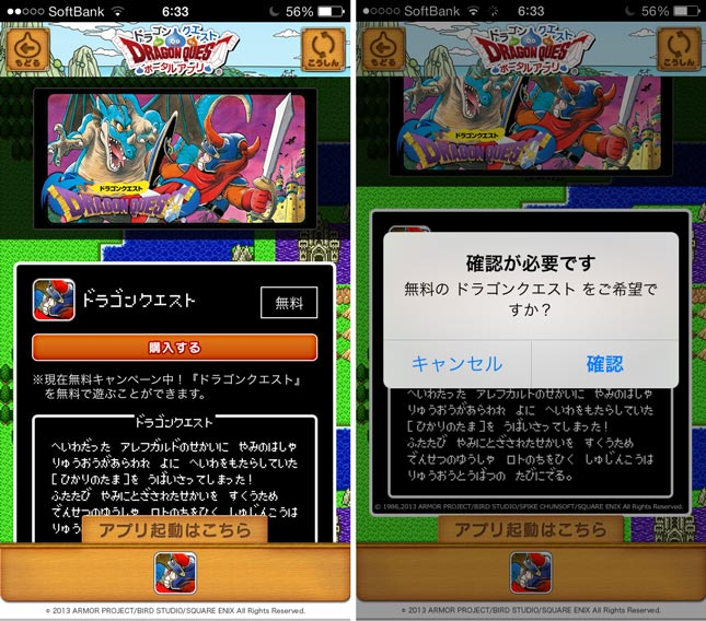 dragon_quest_ios_1