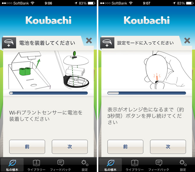 koubachi_plant_sensor_iphone_review_10