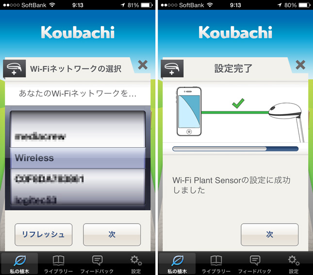 koubachi_plant_sensor_iphone_review_11