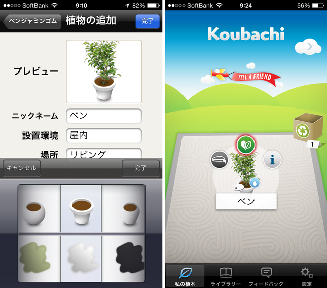 koubachi_plant_sensor_iphone_review_12
