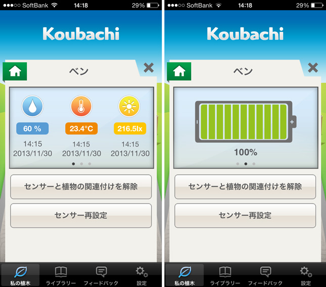 koubachi_plant_sensor_iphone_review_13