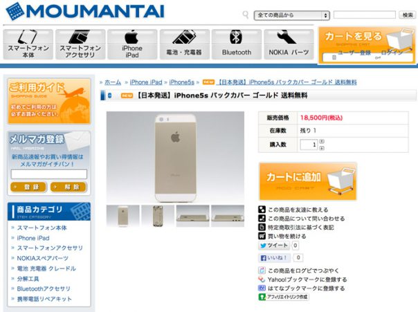 moumantai_iphone5s_gold_backpanel_5