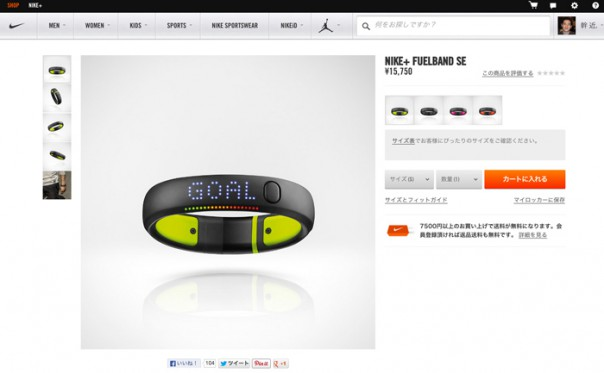 nike_fuelband_se_released_0