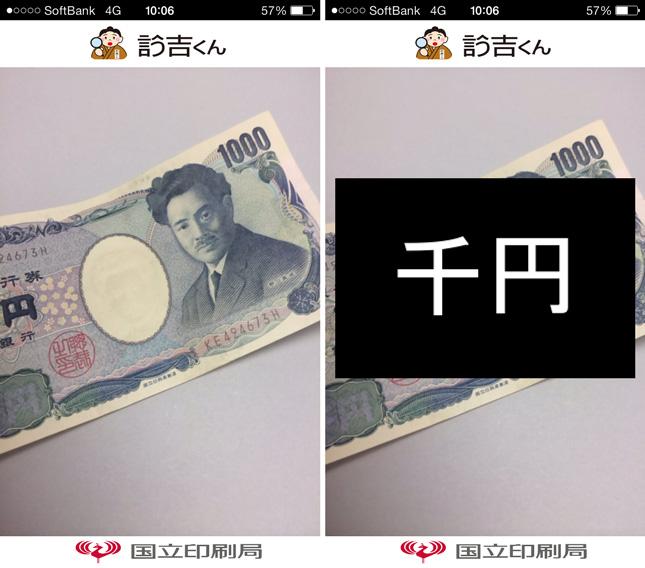 app_life_iukichi_2