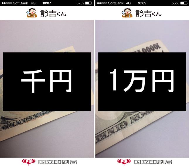 app_life_iukichi_3
