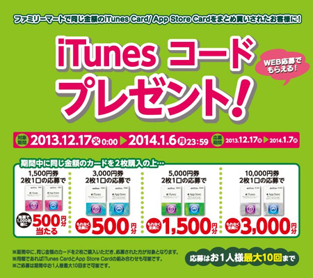 family_mart_itunes_sale_2013_12_1