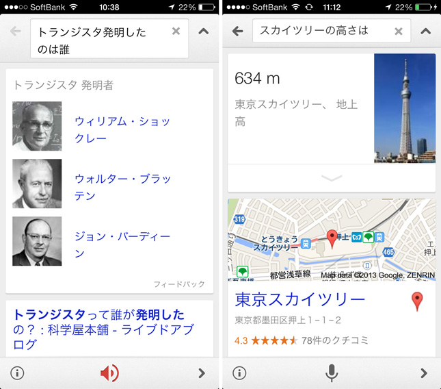 google_search_speaks_in_japanese_1