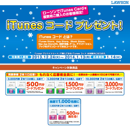 lawson_itunes_card_sale_2013_12_1