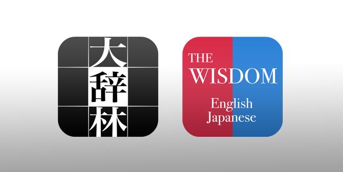 1,000円オフ:iPhone・iPad向け辞書アプリ「大辞林」「ウィズダム英和和英2」が大幅値引きセール中