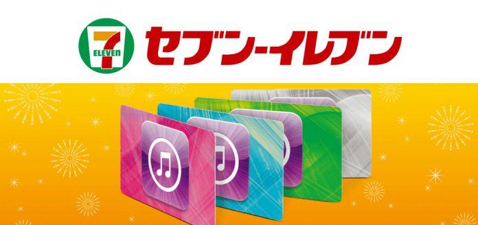 カード セブン itunes