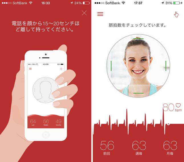 app_health_pulse_1