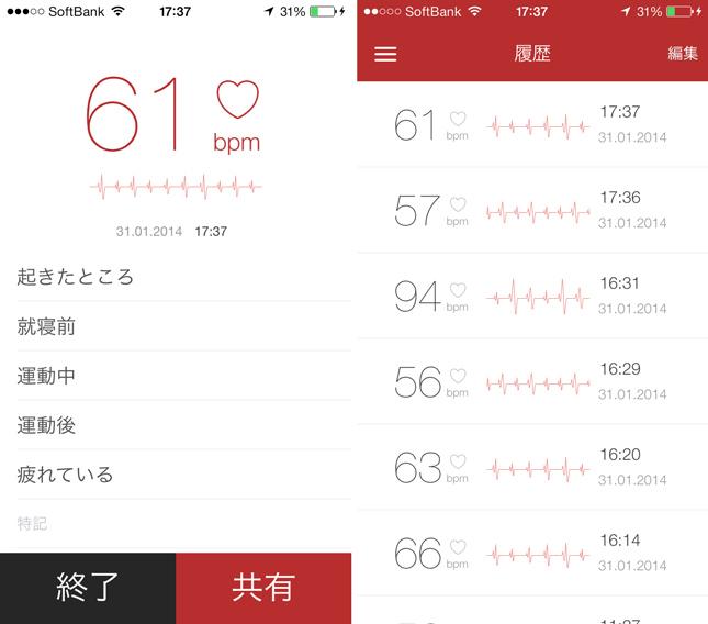 app_health_pulse_2
