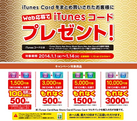 itunes_card_sale_super_2014_01_1