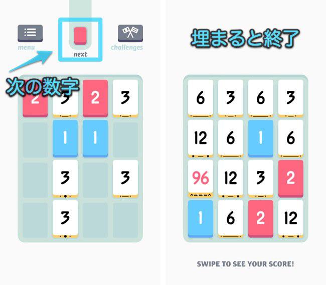 app_game_threes_3
