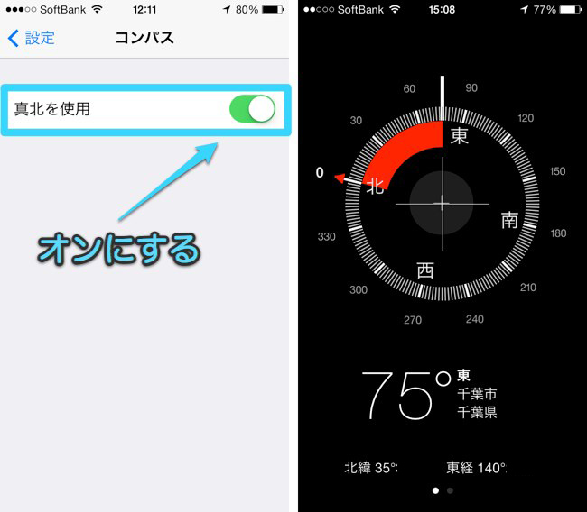 iphone_compass_true_north_vs_magnetic_north_5