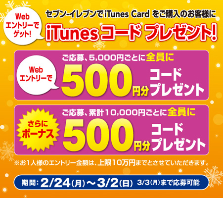 itunes_sale_seveneleven_2014_feb_0
