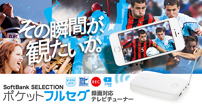 softbank_selection_time_sale_2014_3_1