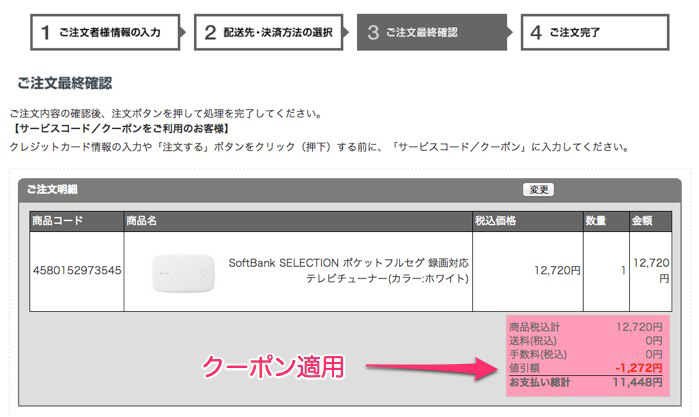 softbank_selection_time_sale_2014_3_2