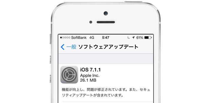 ios_update_711_0