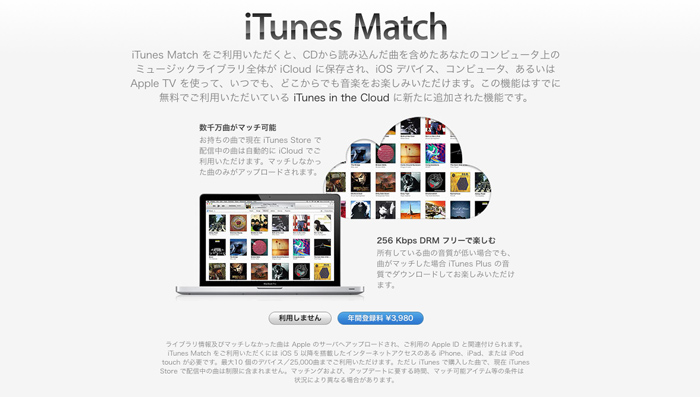 itunes_match_released_1