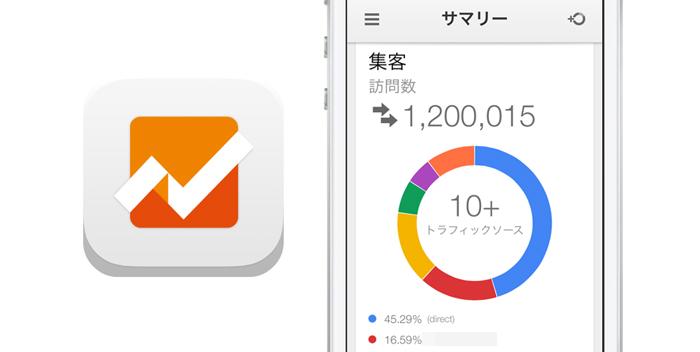 google_analytics_iphone_app_released_0
