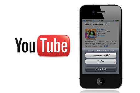 iPhone・iPadでWebサイトの動画リンクを開くときのイライラを解消する方法