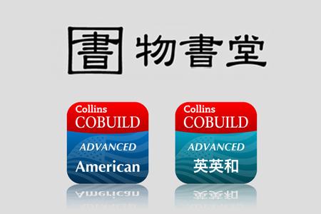 物書堂、iOS向けアプリ「コウビルド英英辞典」をリリース〜発売記念セールで50%OFF