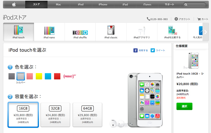 new_ipodtouch16gb_released_1