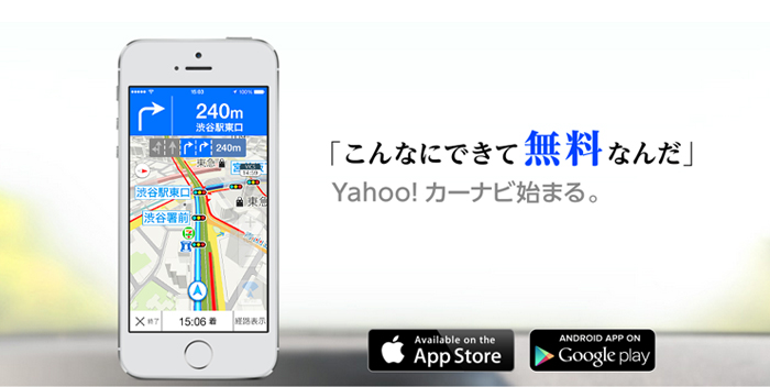 app_navi_yahoo_carnavi_0