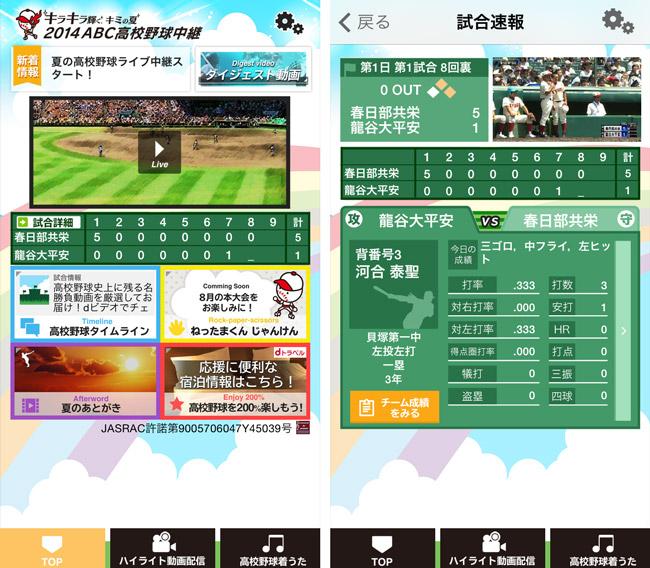 app_sports_kokoyakyu_live_1