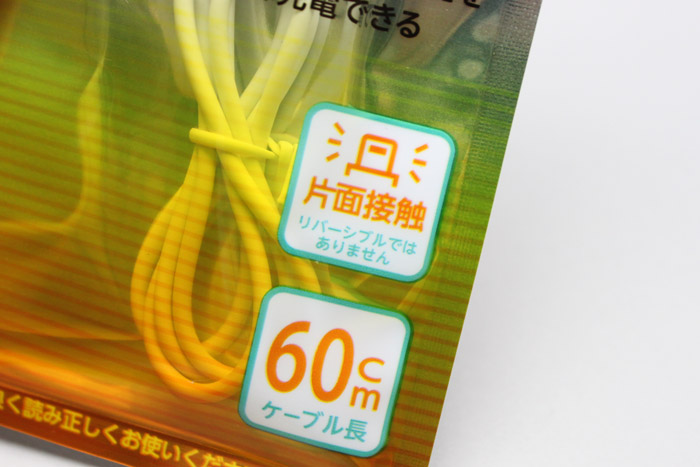 100yenshop_lightning_cable_1