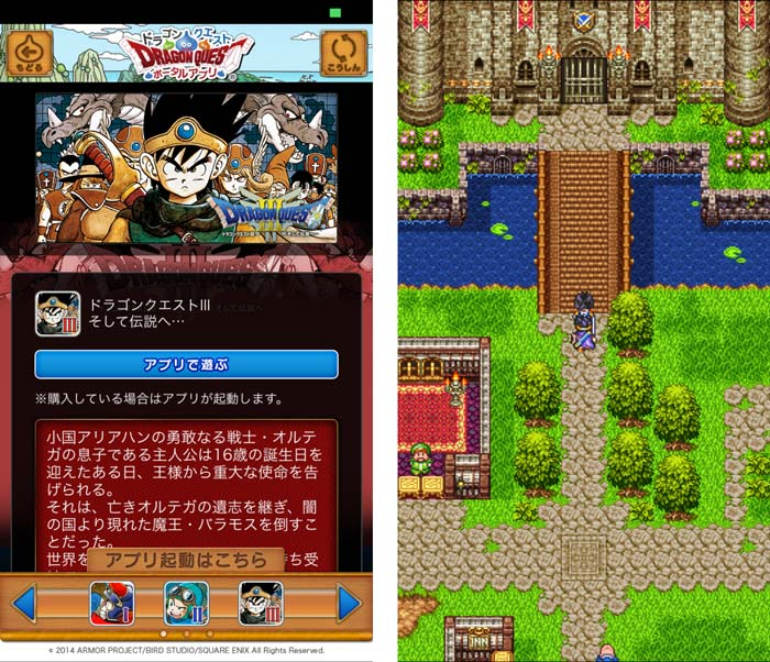 app_game_dq3_1