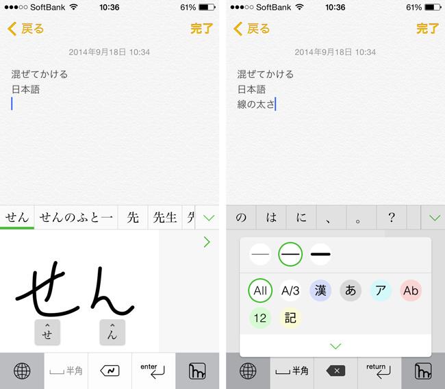 app_keyboard_mazec_2