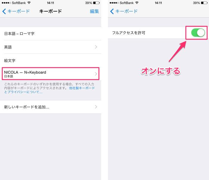 app_keyboard_oyayubi_2
