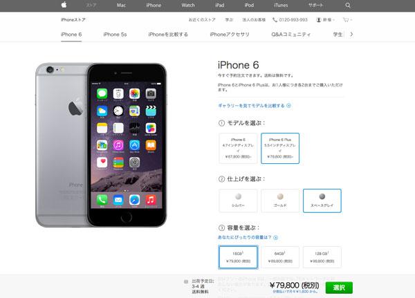apple_store_ipone6_reserve_3