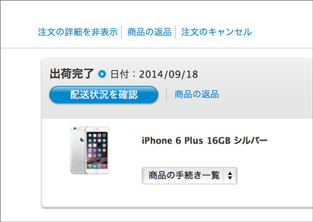 iphone6_apple_online_shipped_1