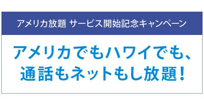 softbank_america_hodai_1