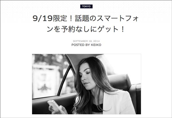 uber_iphone6_campaign_1