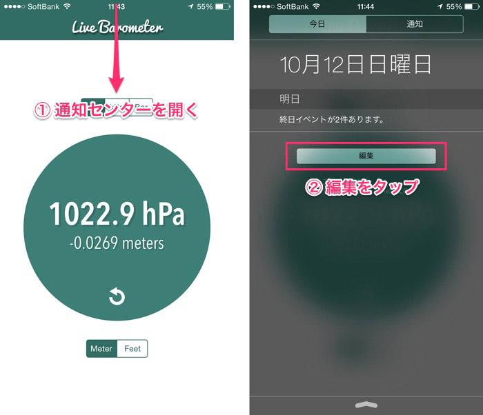 app_weather_live_barometer_1