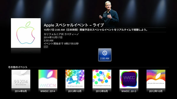 apple_tv_2014oct_event_channel_2