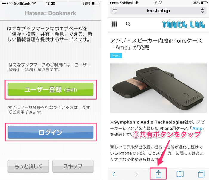 hatena_bookmark_ios8_extension_1