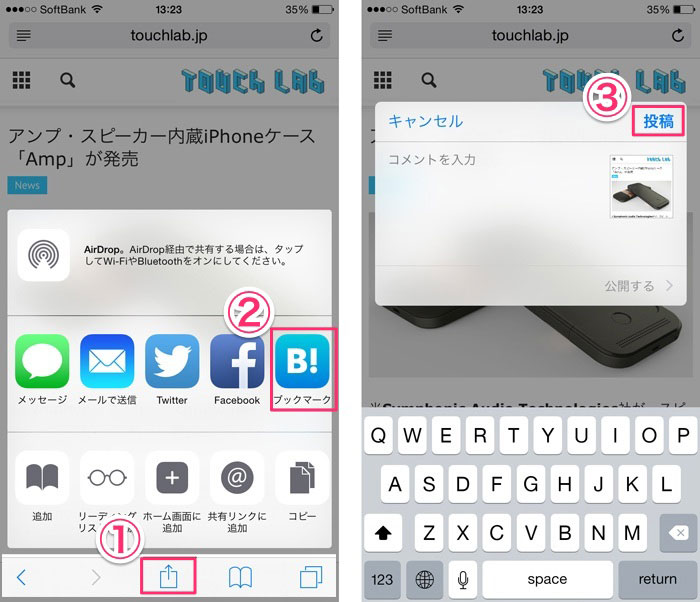 hatena_bookmark_ios8_extension_4