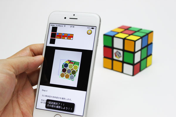 app_game_official_rubiks_cube_2