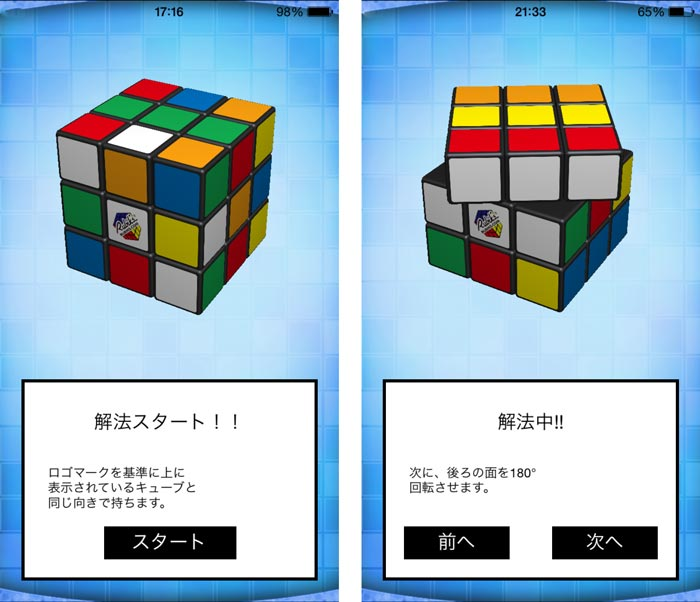 app_game_official_rubiks_cube_4