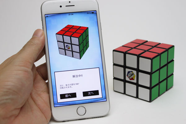 app_game_official_rubiks_cube_5